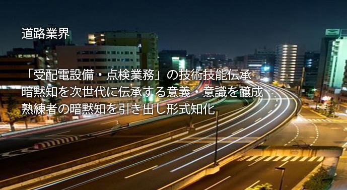 道路運営管理会社