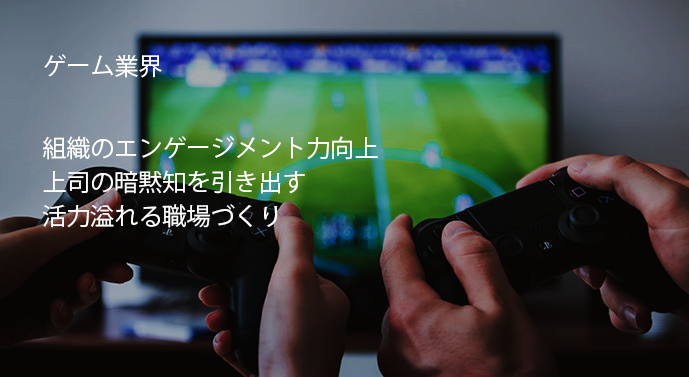 list-5_ゲーム業界