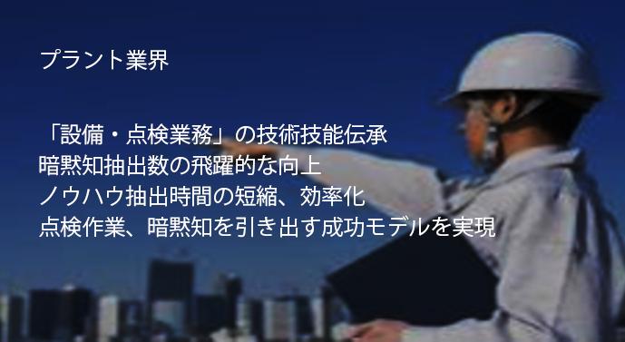 list-5_プラント業界